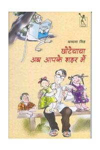 Chhotechacha Ab Aapke Shahar Mein
